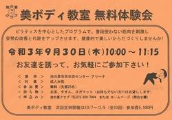 IMG_20210917_0001_NEW2