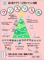 クリスマス チラシ