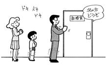 ilst_A_面接_入室_fmt