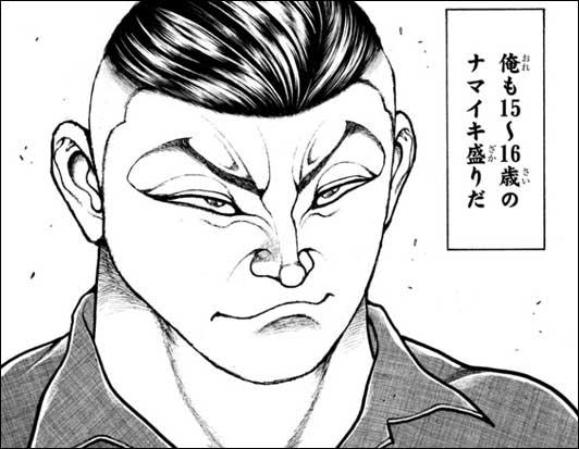 渋川剛気 15〜16歳
