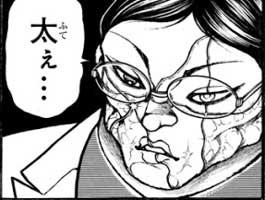 花山の左目