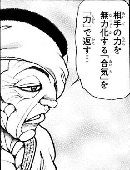 渋川剛気「相手の力を無効化する「合気」を「力」で返す…」