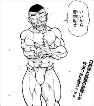 バキ道35話