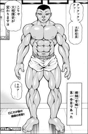 超中学生 田沼浸14歳