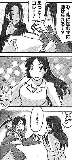 崖っぷち天使マジカルハンナちゃん1