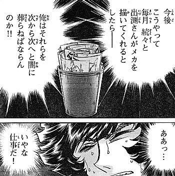 a嫌な仕事8