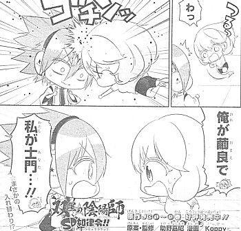 双星の陰陽師SD如律令!!1
