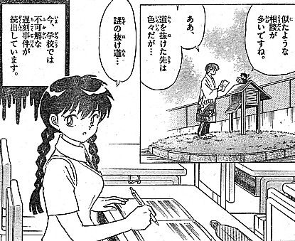 r謎の抜け道1