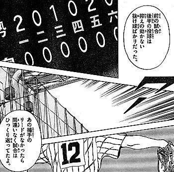 m抜け球4