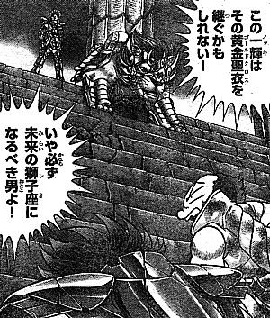 s未来の獅子座3