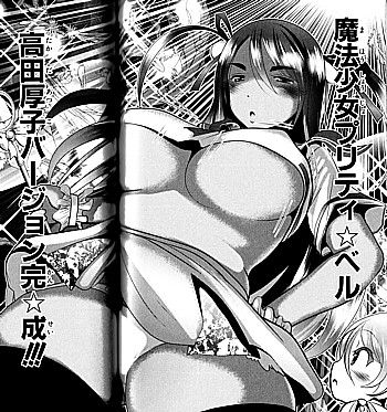 魔法少女プリティベル3