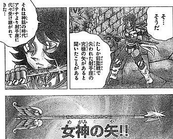 n女神の矢2