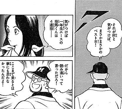 m読み違い1