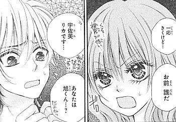 変身×リカちゃん1