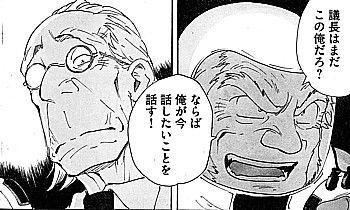 c議長は俺4