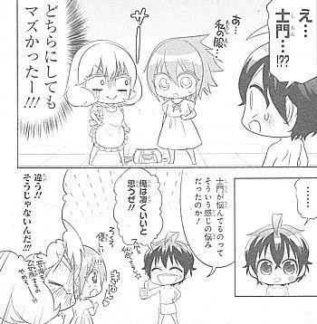 双星の陰陽師SD如律令!!3