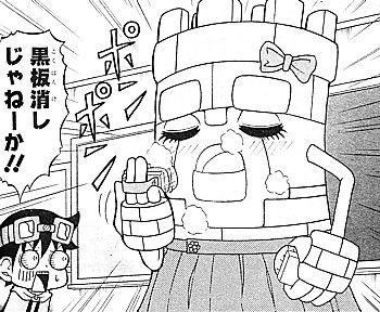 ゴーレム・ア・GO!GO!2