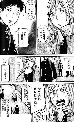 三田村桜子(仮)の一生2