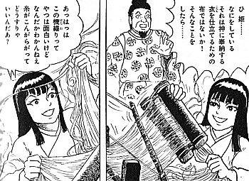 瓜子姫とアマンジャク2