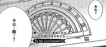 m十三階8