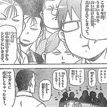 sやなガキ4