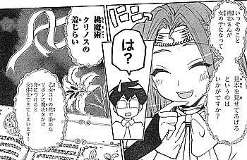 桃の魔術師1