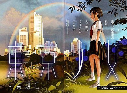 東京少女1