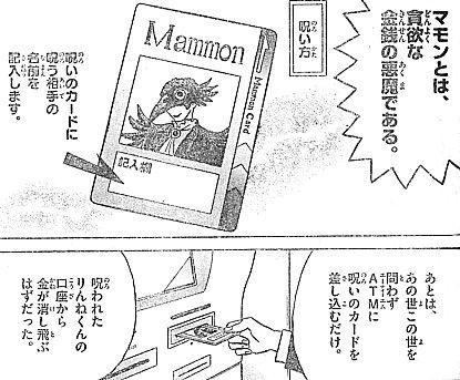 rマモン1