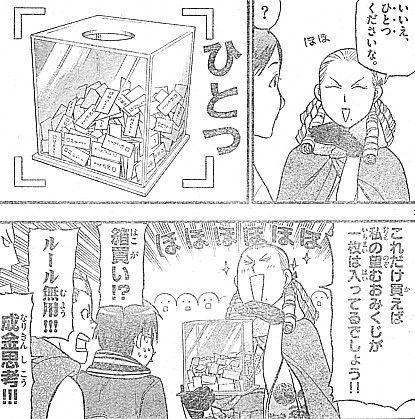 s箱買い1