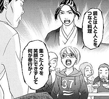 あっぱれ!鍋奉行2