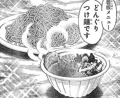 aどんぐりつけ麺1