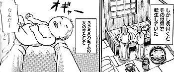 三田村桜子(仮)の一生1