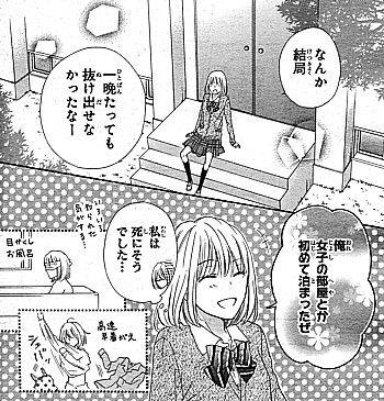 初恋リンク2