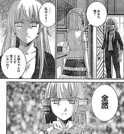 「極黒のブリュンヒルデ」~佳奈だけど…何?望まぬ再会と男たちの戦い!!
