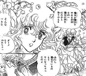 ぶうぶう谷のブーブー魔女1