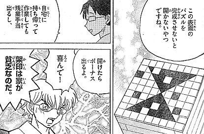 rパズルを1