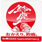 Thank You Suzuka 「おかえり 鈴鹿。」