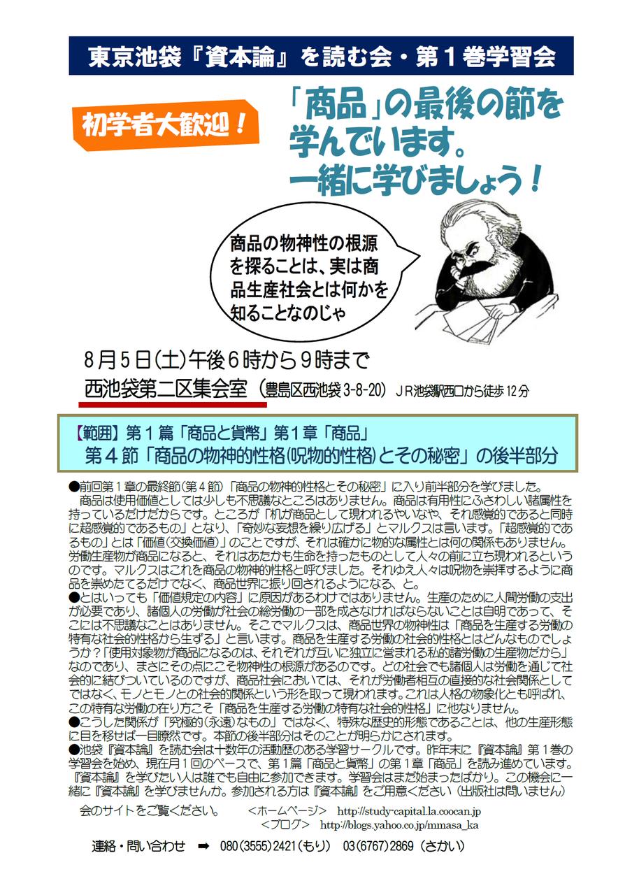 2017年07月 : 東京池袋『資本論』を読む会のblog