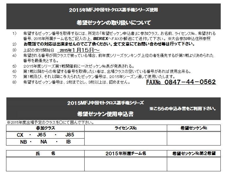 2015cmx希望ゼッケン申込