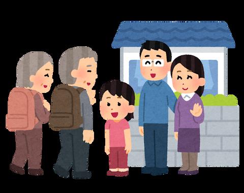 family_kaigo_oya_yobiyoseru