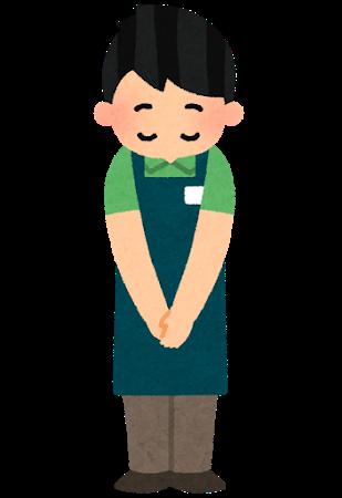 サービス業で客にボロクソに言われた時どう気分変えてる?