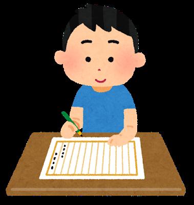 book_sakubun_kodomo