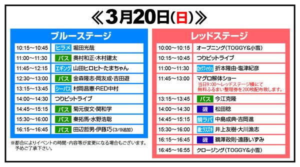 event_0320_2