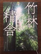 180424『竹林精舎』。