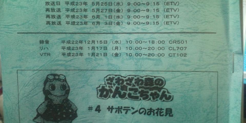 NHK教育テレビの『ざわざわ森のがんこちゃん』の収録をしました!
