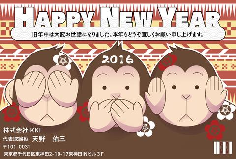 2016_nenga01