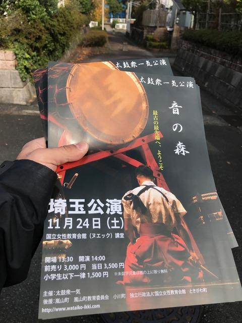 埼玉公演のポスティング ポスティングの極意!