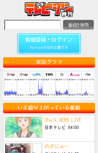 テレビジン