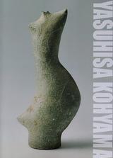 08----神山易久展表