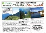 写真撮影ツアー11月徳山ダム